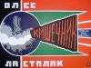 Tribute to Rodchenko